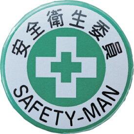 日本緑十字 JAPAN GREEN CROSS 緑十字 缶バッジ(胸章) 安全衛生委員 44mmΦ スチール/セル張り