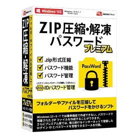 デネット De-Net ZIP圧縮・解凍パスワード プレミアム[DE409]