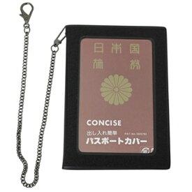 TTC チェーン付パスポートカバー