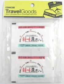TTC EE〜E洗剤