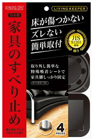 北川工業 KITAGAWA INDUSTRIES リビングキーパー [丸型 /4個入り] LK-5550-KP