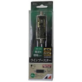 日本アンテナ NIPPON ANTENNA 4K8K放送対応 CS・BS屋内用ラインブースター CSBE25