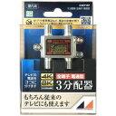 日本アンテナ NIPPON ANTENNA 4K8K放送対応屋内用3分配器(全端子電通型) D3EP-BP