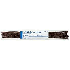 コクヨ KOKUYO つづりひも ロングタイプ セル先(700mm×20本) ツ-157 こげ茶