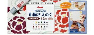 ぺんてる [絵具]布書きえのぐ 日本の伝統色 12色 FFWE-12W