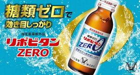 リポビタンZERO(100ml×10本 )大正製薬 Taisho