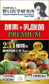 明治薬品 野口酵素+乳酸菌PREMIUM 180粒【wtcool】