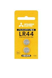 三菱 Mitsubishi Electric LR44D/2BP ボタン型電池 [2本 /アルカリ][LR44D2BP]【rb_pcp】