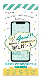 サンクレスト SUNCREST iPhoneX ゆびすべりgood!強化ガラス