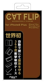 サンクレスト SUNCREST iPhone8Plus/7Plus/6sPlus/6Plus対応 NEWT CAT FLIP ブラウン