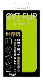サンクレスト SUNCREST iPhoneX対応 NEWT CAT FLIP グリーン