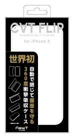 サンクレスト SUNCREST iPhoneX対応 NEWT CAT FLIP ホワイト