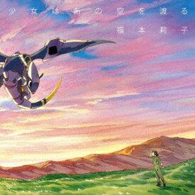 ワーナー ブラザース 福本莉子/ TVアニメ『ひそねとまそたん』オープニング・テーマ:少女はあの空を渡る DVD付盤 [福本莉子 /CD+DVD]【CD】