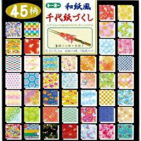 TOYO TIRES トーヨータイヤ 和紙風千代紙づくし 45色入り(15cm×15cm・180枚) 018053