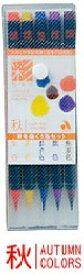 あかしや [筆ペン]彩 秋を描く5色セット CA200/5VC