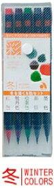 あかしや [筆ペン]彩 冬を描く5色セット CA200/5VD