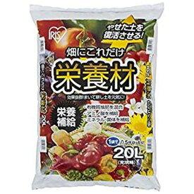 アイリスオーヤマ IRIS OHYAMA 畑にこれだけ栄養材(20L)[肥料・養土]
