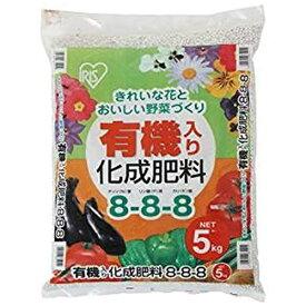 アイリスオーヤマ IRIS OHYAMA 有機入化成肥料 8-8-8(5kg)[肥料・養土]