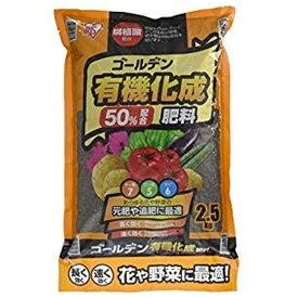 アイリスオーヤマ IRIS OHYAMA ゴールデン有機化成肥料 7-5-6(2.5kg)[肥料・養土]