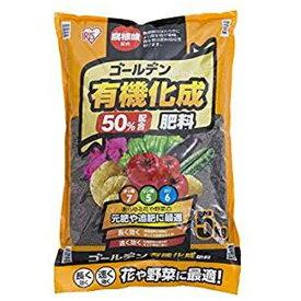 アイリスオーヤマ IRIS OHYAMA ゴールデン有機化成肥料 7-5-6(5kg)[肥料・養土]