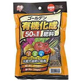 アイリスオーヤマ IRIS OHYAMA ゴールデン有機化成肥料 7-5-6(300g)[肥料・養土]
