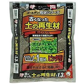 アイリスオーヤマ IRIS OHYAMA ゴールデン粒状シリーズ 古くなった土の再生材[養土]