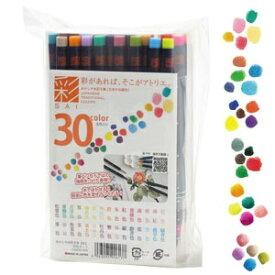 あかしや [筆ペン]彩 30色セット CA200/30V
