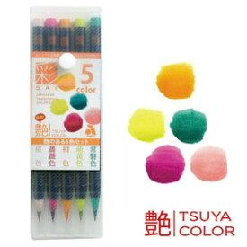 あかしや [筆ペン]彩 艶のある5色セット CA200/5VE