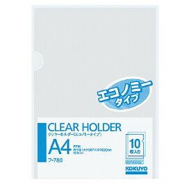 コクヨ KOKUYO クリアホルダー エコノミータイプ A4 透明 10枚パック フ-780