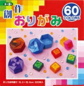 TOYO TIRES トーヨータイヤ 創作おりがみ 60色入り(15cm×15cm・220枚) 1205