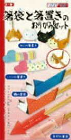 TOYO TIRES トーヨータイヤ 箸袋と箸置きのおりがみセット 20色入り(15cm×7.5cm・30枚) 5129