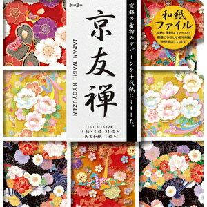 トーヨー 和紙千代紙 京友禅 4色入り(15cm×15cm・24枚) 10602