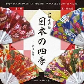 TOYO TIRES トーヨータイヤ 和紙千代紙 日本の四季 4色入り(15cm×15cm・28枚) 10603