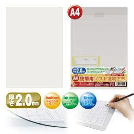 共栄プラスチック KYOEI PLASTIC [下じき]硬筆用ソフト透明下敷 A4判 1204
