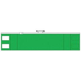 ユニット UNIT ユニット ファスナー付腕章 緑 差し込み式 ・軟質ビニール・90x420 84841A