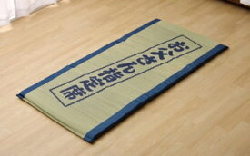 イケヒコ IKEHIKO い草マット 大和(70×150cm)