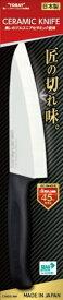 東レ TORAY 東レセラミックナイフ CT45 ホワイト