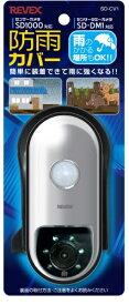 リーベックス REVEX ダミーカメラ(SD-DM1)用防雨カバー SD-CV1