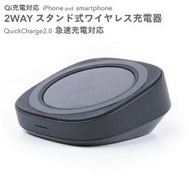 HAMEE ハミィ ワイヤレス充電器[Qi対応]2WAYスタンド式 276-892107 ブラック [ワイヤレスのみ][QI2WAYスタンドチャージャー]