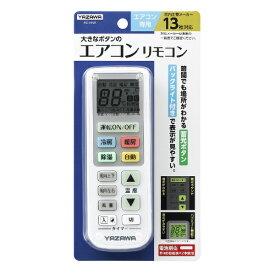 ヤザワ YAZAWA 大きなボタンのエアコンリモコン