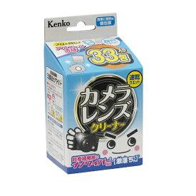 ケンコー・トキナー KenkoTokina 激落ちカメラレンズクリーナー 33包入り GEKIOCHI33