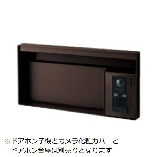 パナソニック Panasonic メールボックス 1ブロックタイプ 表札スペース・LED照明付 「ユニサス」 CTBR7612MA エイジングブラウン色