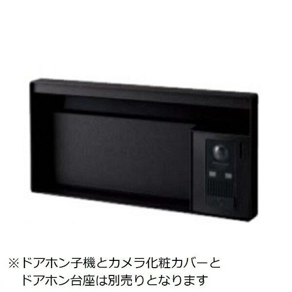 パナソニック Panasonic メールボックス 1ブロックタイプ 表札スペース・LED照明付 「ユニサス」 CTBR7612TB 鋳鉄ブラック色