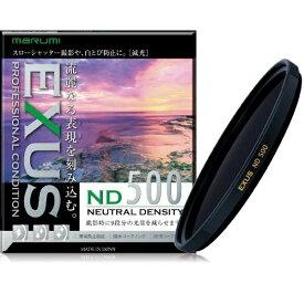 マルミ光機 MARUMI 【NDフィルター】EXUS ND500 82mm[EXUSND500]