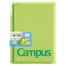 コクヨ KOKUYO キャンパスカバーノート プリント収容ポケット付き(セミB5・A罫・30枚) ノ-623A-G グリーン