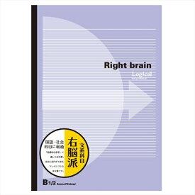 ナカバヤシ Nakabayashi スイング・ロジカルブレインノート(セミB5・3mm罫・30枚) ノ-B547-3M-V バイオレット