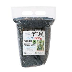 イケヒコ IKEHIKO 【補充素材】竹炭パイプ袋入 300g