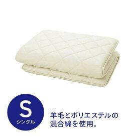 生毛工房 羊毛混敷ふとん シングルサイズ(100×210cm)【日本製】
