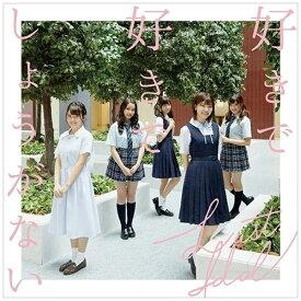 ユニバーサルミュージック ラストアイドル/ 好きで好きでしょうがない 初回限定盤 Type A【CD】