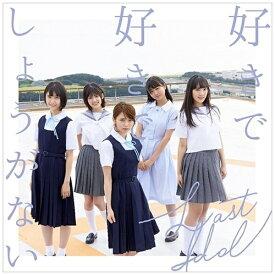 ユニバーサルミュージック ラストアイドル/ 好きで好きでしょうがない 初回限定盤 Type B【CD】